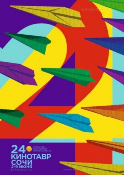 KINOTAVR 2013 Begins in Sochi, Russia