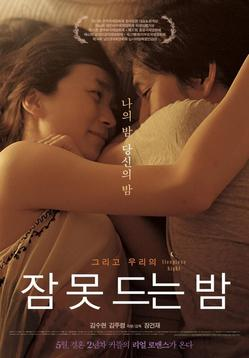 2012 - Sleepless Night (Poster 1).jpg