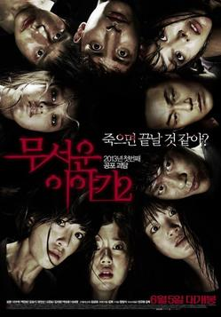 Thumbnail image for 2013 - Horror Stories II (Main Poster).jpg