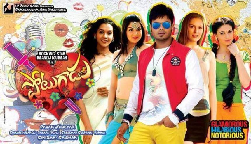 Rocking Star Manchu Manoj Returns In POTUGADU Teaser!