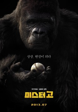 2013 - Mr. Go 3D (First Poster).jpg