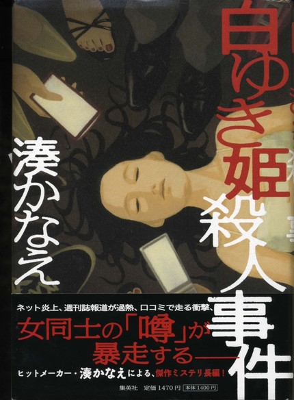 Nakamura Adapted CONFESSIONS Author's MURDER OF SNOW WHITE