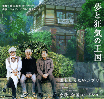 New Documentary About Studio Ghibli Coming To Japan This Fall