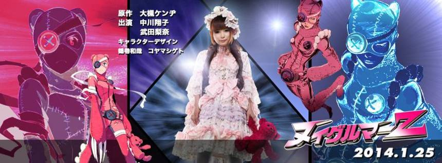 A Trash Auteur Returns With First Teaser For Iguchi's GOTHIC LOLITA BATTLE BEAR