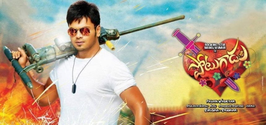 Tollywood's Action Comedy King Manchu Manoj Mugs Like Mad In POTUGADU Trailer