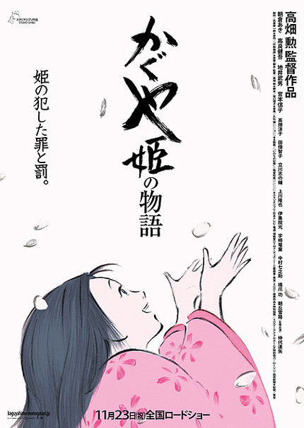Review: Takahata's THE TALE OF PRINCESS KAGUYA (aka THE TALE OF THE BAMBOO CUTTER) Is A Beautifully Evocative Fairy Tale