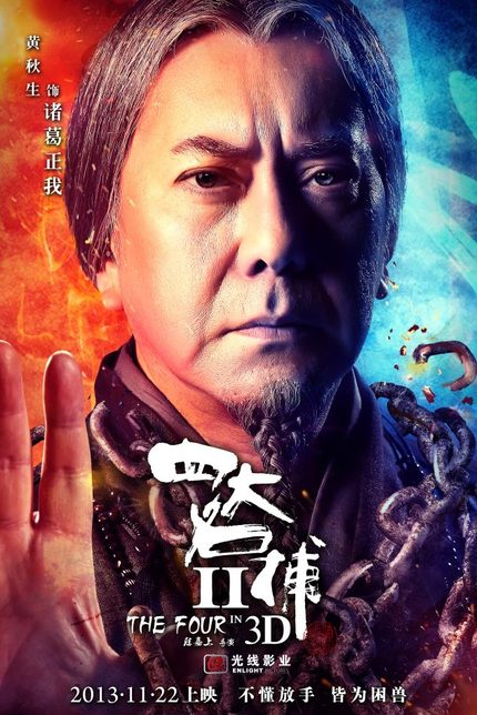 THE FOUR 2: English Subtitled Trailer For The Martial Arts Fantasy