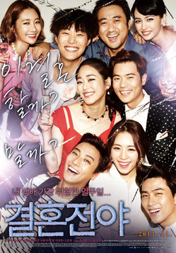 2013 - Marriage Blue (poster).jpg