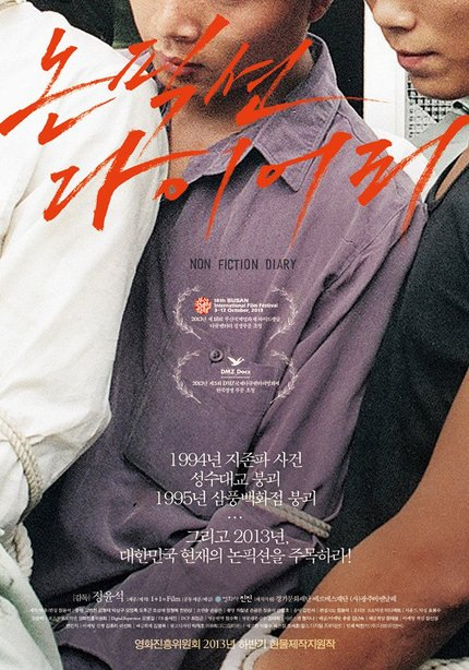 Busan 2013 Review: NON-FICTION DIARY Offers Captivating Glimpse of 1990s Korea