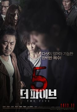 2013 - The Five (poster).jpg