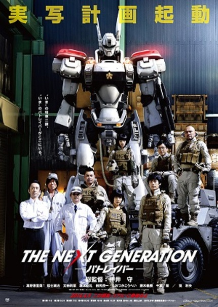 Robots! Mop! People! Longer, Live-Action PATLABOR: THE NEXT GENERATION Teaser