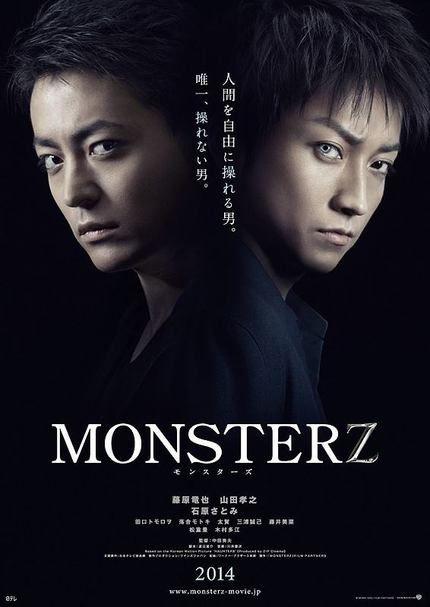 RINGU Director Teases His MONSTERZ