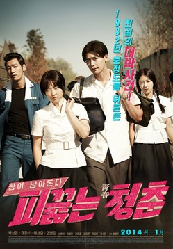 2014 - Hot Young Bloods (poster).jpg