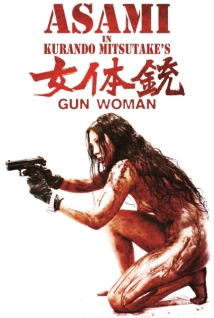 GUN WOMAN And Asami To Make Their North American Debuts At Texas Frightmare Weekend 2014
