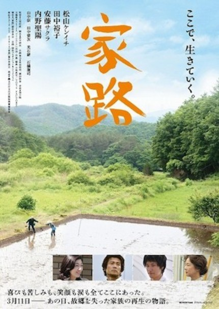 THE WAY HOME Trailer: The Tohoku Disaster And Its Effect On One Family's Shattered Life