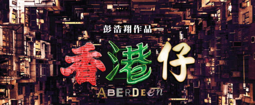Pang Ho Cheung Comes Home In First ABERDEEN Trailer