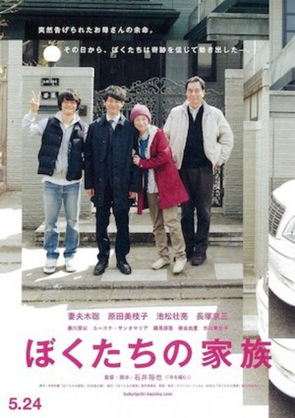 First Trailer For Poignant Japanese Drama OUR FAMILY
