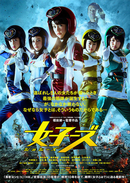 Full Trailer For HENTAI KAMEN Director's Sentai Comedy JOSHI ZU