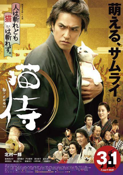 Fearsome Samurai Meets Cute Kitty.