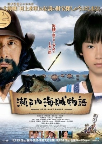 SAMURAI PIRATES: First Trailer For Japanese Treasure Hunt Film