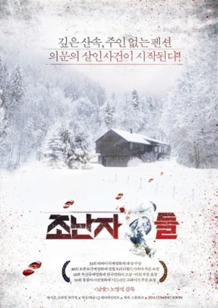 Watch The Trailer For Korean Thriller INTRUDERS