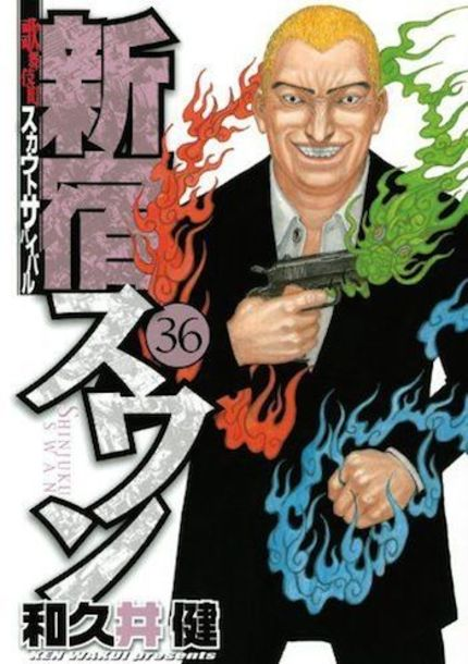 Sono Sion Set To Direct Live-Action Adaptation Of Adult Manga SHINJUKU SWAN