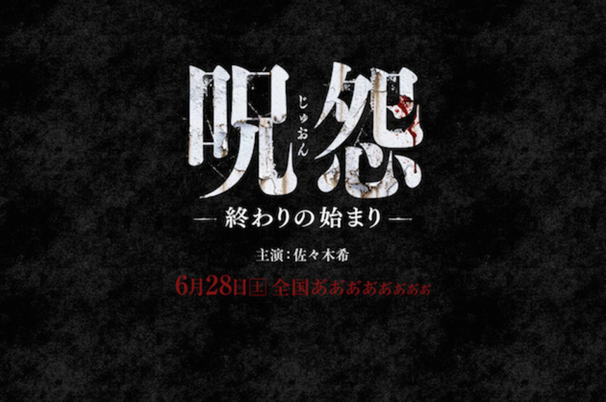 Ochiai Masayuki To Direct New JU-ON Movie