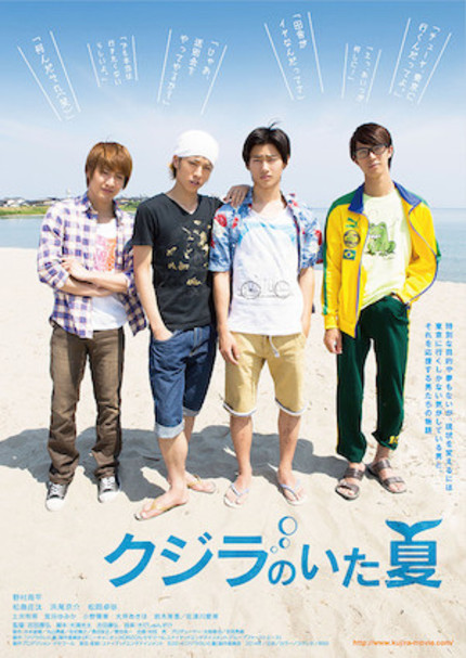 KUJIRA NO ITA NATSU: Watch First Trailer For Yoshida Yasuhiro's Coming Of Age Dramedy