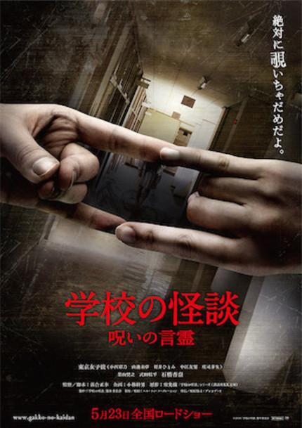 GAKKO NO KAIDAN: NOROI NO KOTODAMA Trailer: The Return Of A 90's Horror Franchise