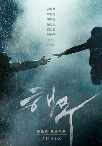 SEA FOG: Watch The Full Trailer For The Bong Joon-ho Produced Thriller