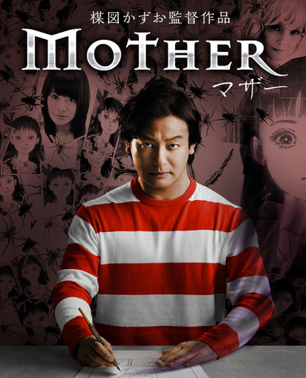 Watch The Teaser For Horror Manga Author Umezu Kazuo's Live Action MOTHER