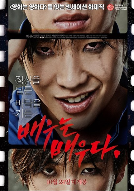 NY Asian 2014: Director Shin Yeon-shick Collaborates With Kim Ki-duk And K-Pop Idol Lee Joon On ROUGH PLAY
