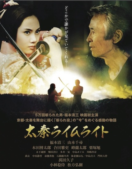 NY Asian/Japan Cuts 2014 Interview: UZUMASA LIMELIGHT Captures the True Dying Art of Samurai Cinema's Kirare-Yaku