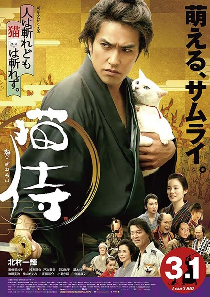 Japan Cuts 2014: Kitamura Kazuki Talks KILLERS, MAN FROM RENO And NEKO SAMURAI