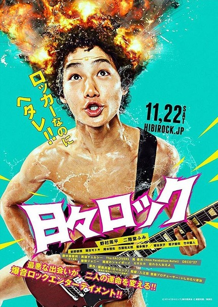 Irie Yu's HIBI ROCK Trailer Will Set Your Hair On Fire
