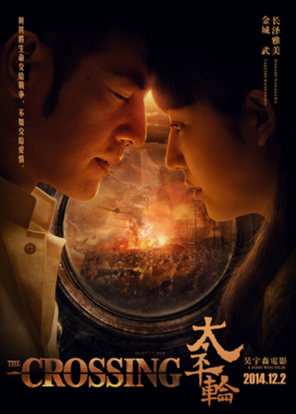First Trailer For THE CROSSING: PART 1, John Woo's Romantic Epic