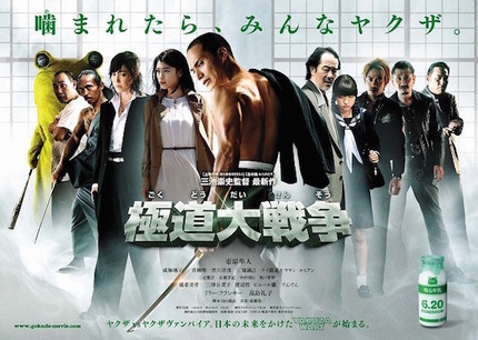 New Teaser Posters For Miike's YAKUZA APOCALYPSE: THE GREAT WAR OF THE UNDERWORLD