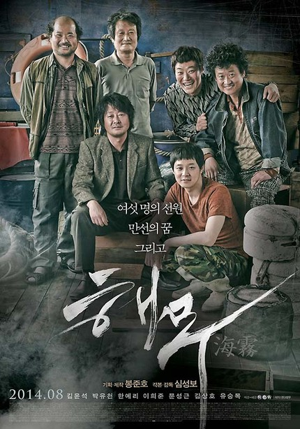 ND/NF Interview: Shim Sung-bo Talks About Taking The Helm On HAEMOO