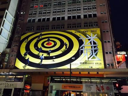 Ringo Lam's WILD CITY Teaser: Watch It And Believe