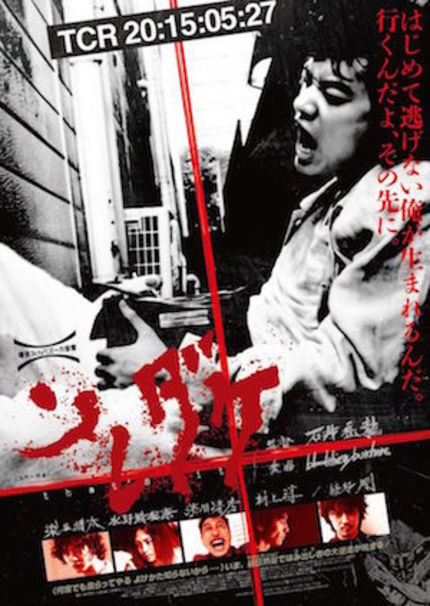 THAT'S IT Trailer Marks Ishii Gakuryu's Return To His Punk Roots