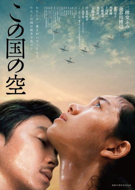 Japan Cuts 2015 Interview: THIS COUNTRY'S SKY Director Arai Haruhiko Talks His Life During Wartime Drama