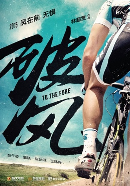 Hey Australia! Win Tickets To See TO THE FORE In Cinemas!