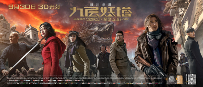 Dragons! Ancient Tombs! And Portals! Watch The Full Trailer For CHRONICLES OF THE GHOSTLY TRIBE