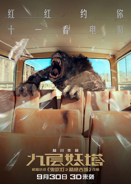 Watch Man-Bears On The Hunt In New Clip For Lu Chuan's CHRONICLES OF THE GHOSTLY TRIBE