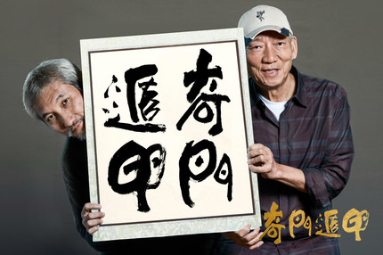 Yuen Woo-ping And Tsui Hark Team Up For MIRACLE FIGHTERS Remake
