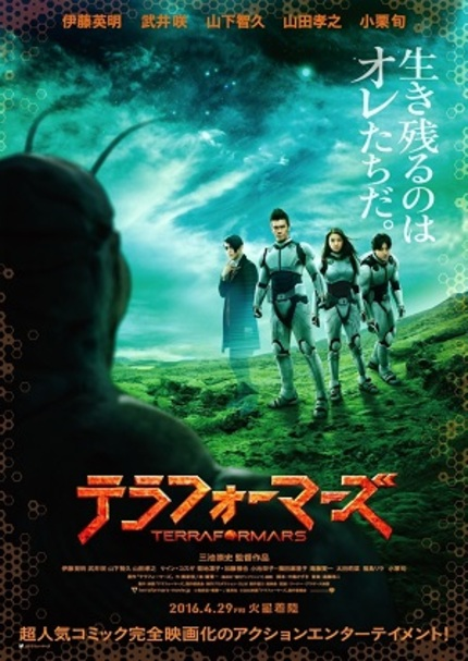 New Teaser For Miike Takashi's TERRA FORMARS Shows Cast And Footage