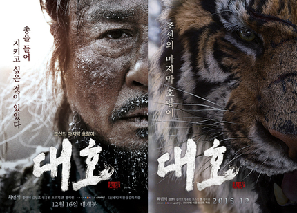 Choi Min-sik On The Hunt In THE TIGER: AN OLD HUNTER'S TALE Trailer