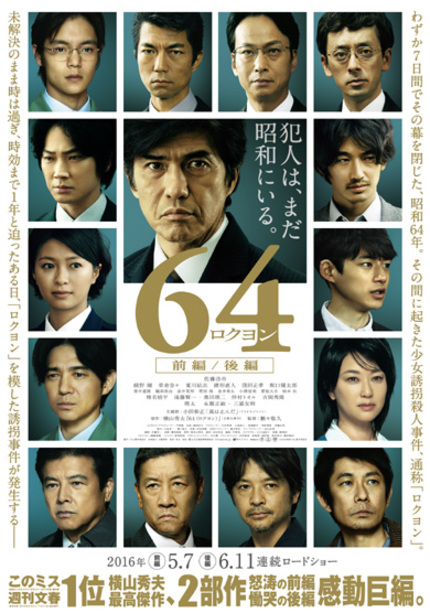 64: Watch The Trailer For Japanese Kidnap Thriller