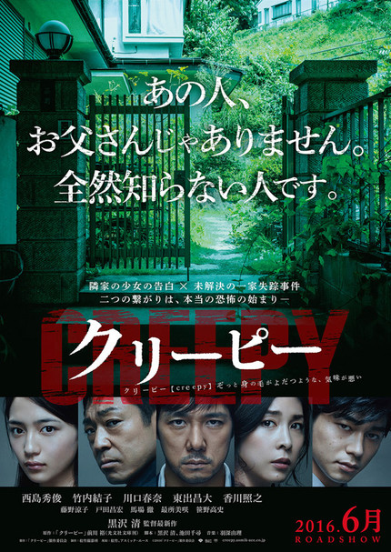 Full Trailer For Kurosawa's CREEPY