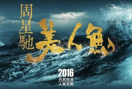 Hey Australia! Win Tickets To See Stephen Chow's MERMAID In Cinemas!